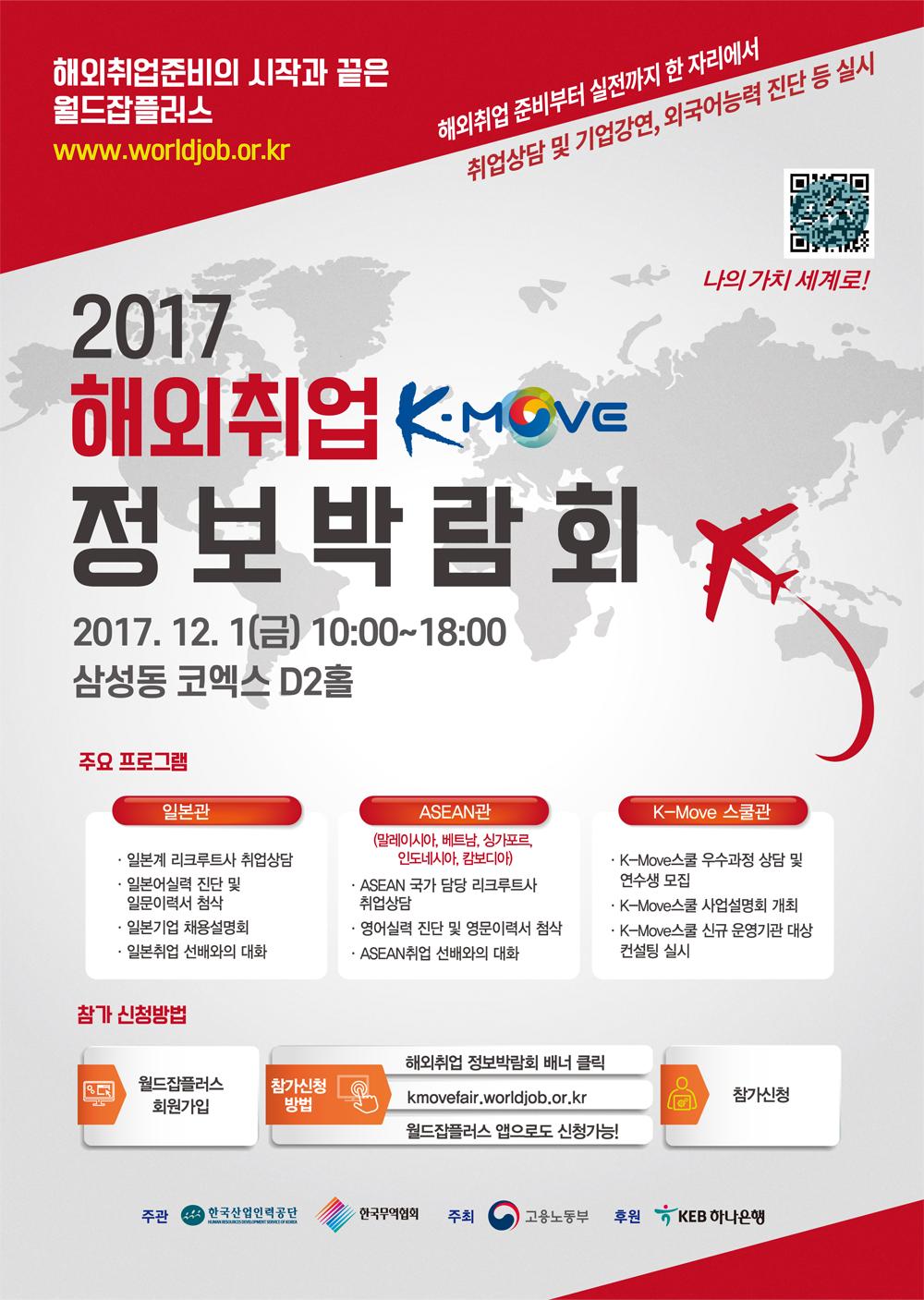 해외취업(K-Move) 정보박람회 참가 신청 (12.1, 코엑스 D2홀) 이미지