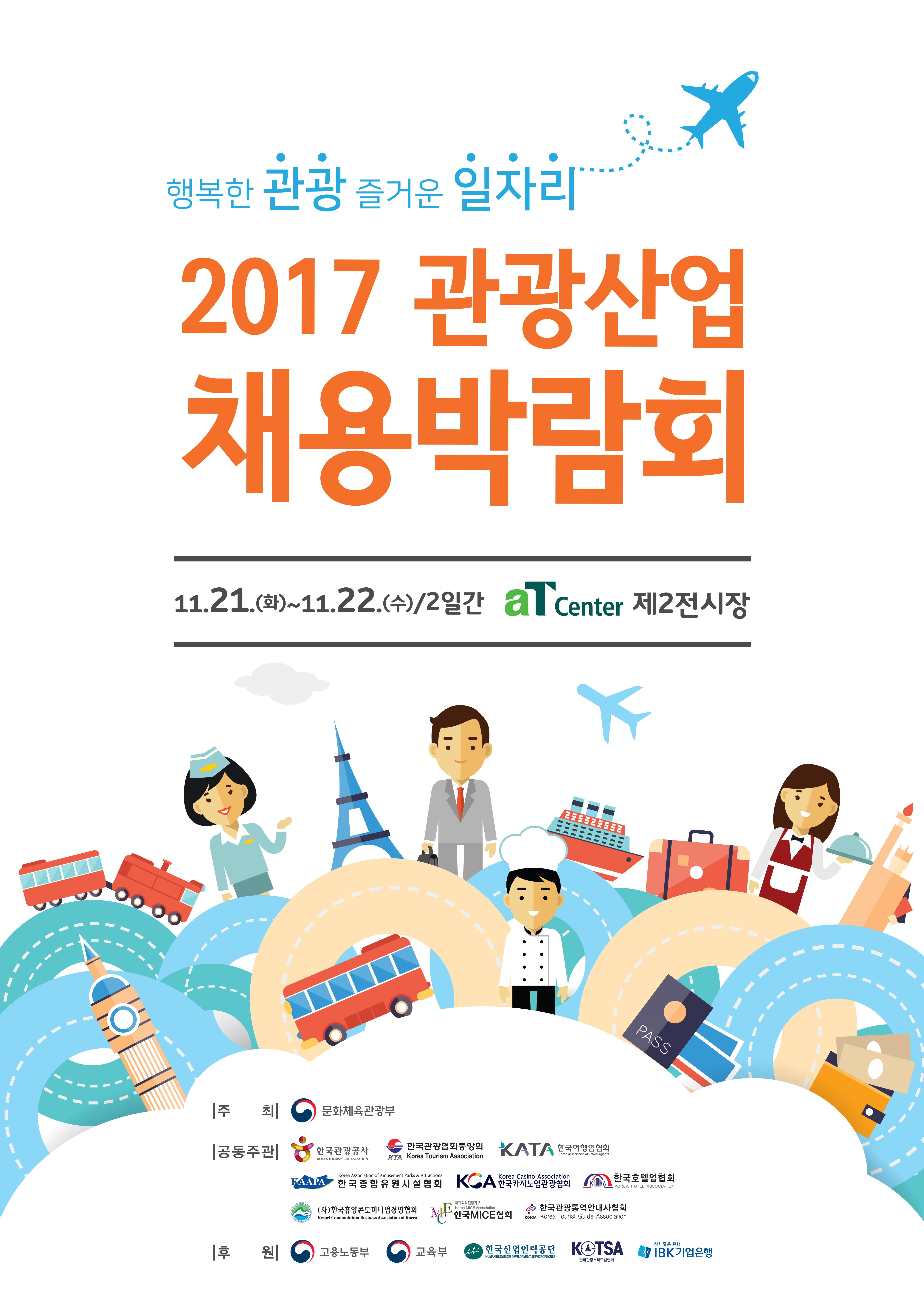 2017 관광산업 해외채용 박람회 개최(현장 접수 가능) 이미지